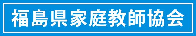 福島県家庭教師協会