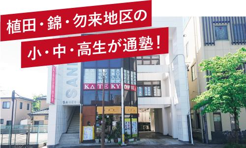 植田駅前校