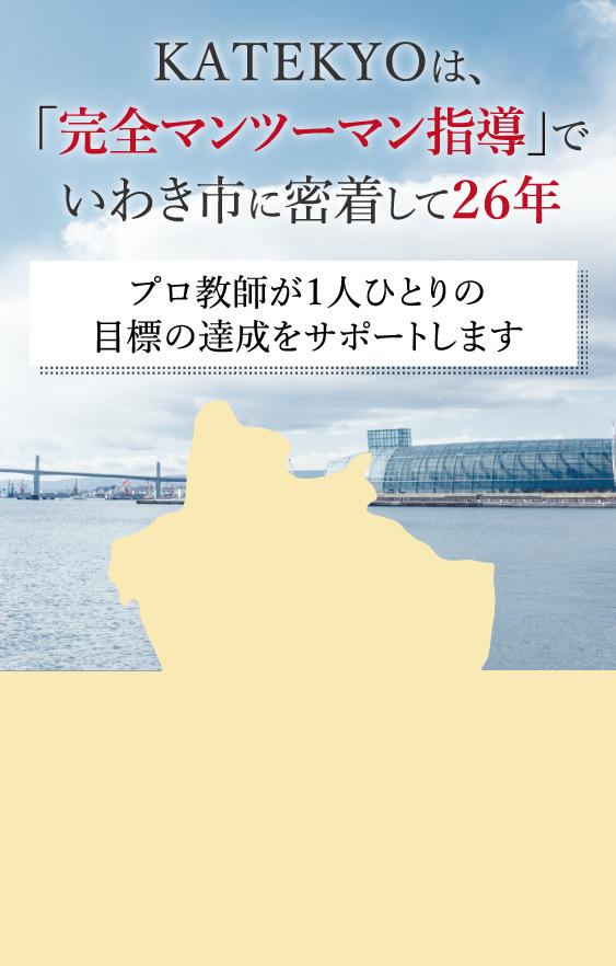 KATEKYOは、 いわき駅前校「完全マンツーマン指導」でいわき市に密着して26年