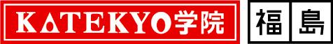KATEKYO学院福島