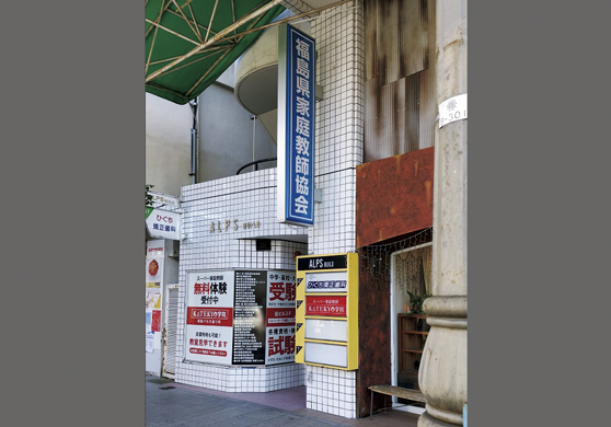 福島パセオ通り校