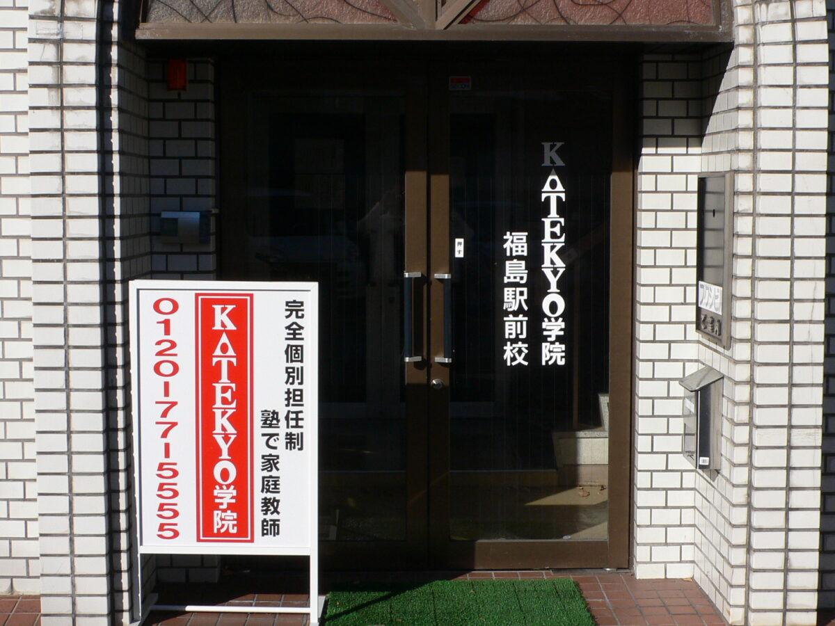 福島駅前校