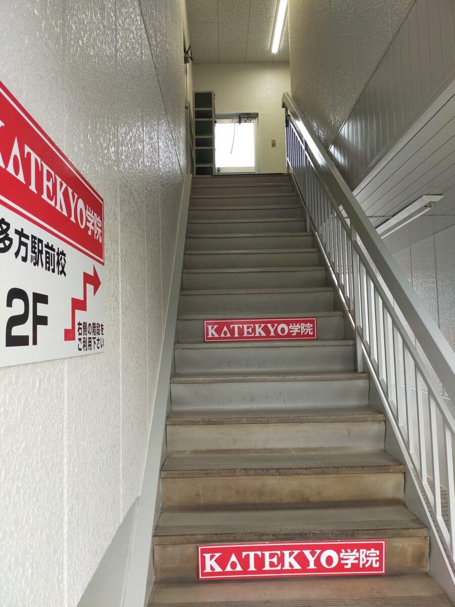 喜多方駅前校